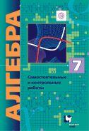 Алгебра (углубленное изучение). 7 класс. Самостоятельные и контрольные работы