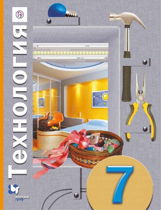 Технология. 7класс. Учебник. СиницаН.В., СамородскийП.С., СимоненкоВ.Д., ЯковенкоО.В.