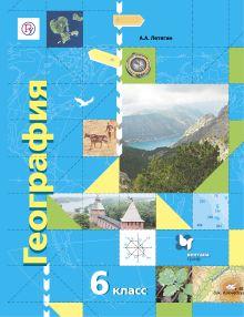 География. 6кл. Учебник.
