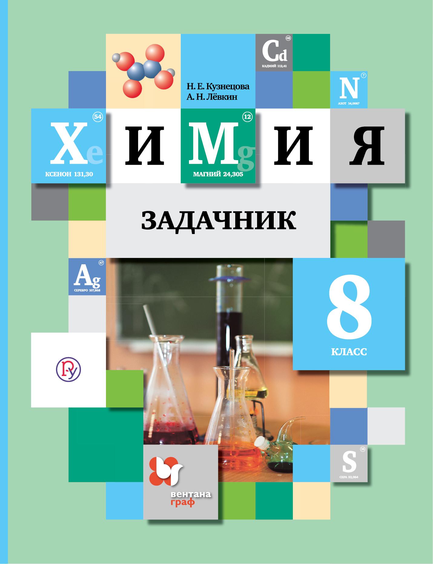 купить левкин кузнецова 9 химия класс задачник