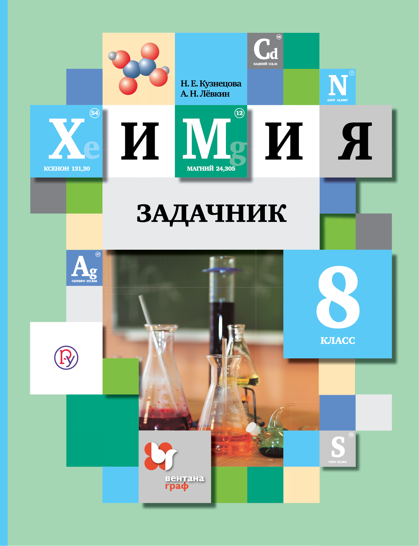 11 класса задачник по кузнецова химии