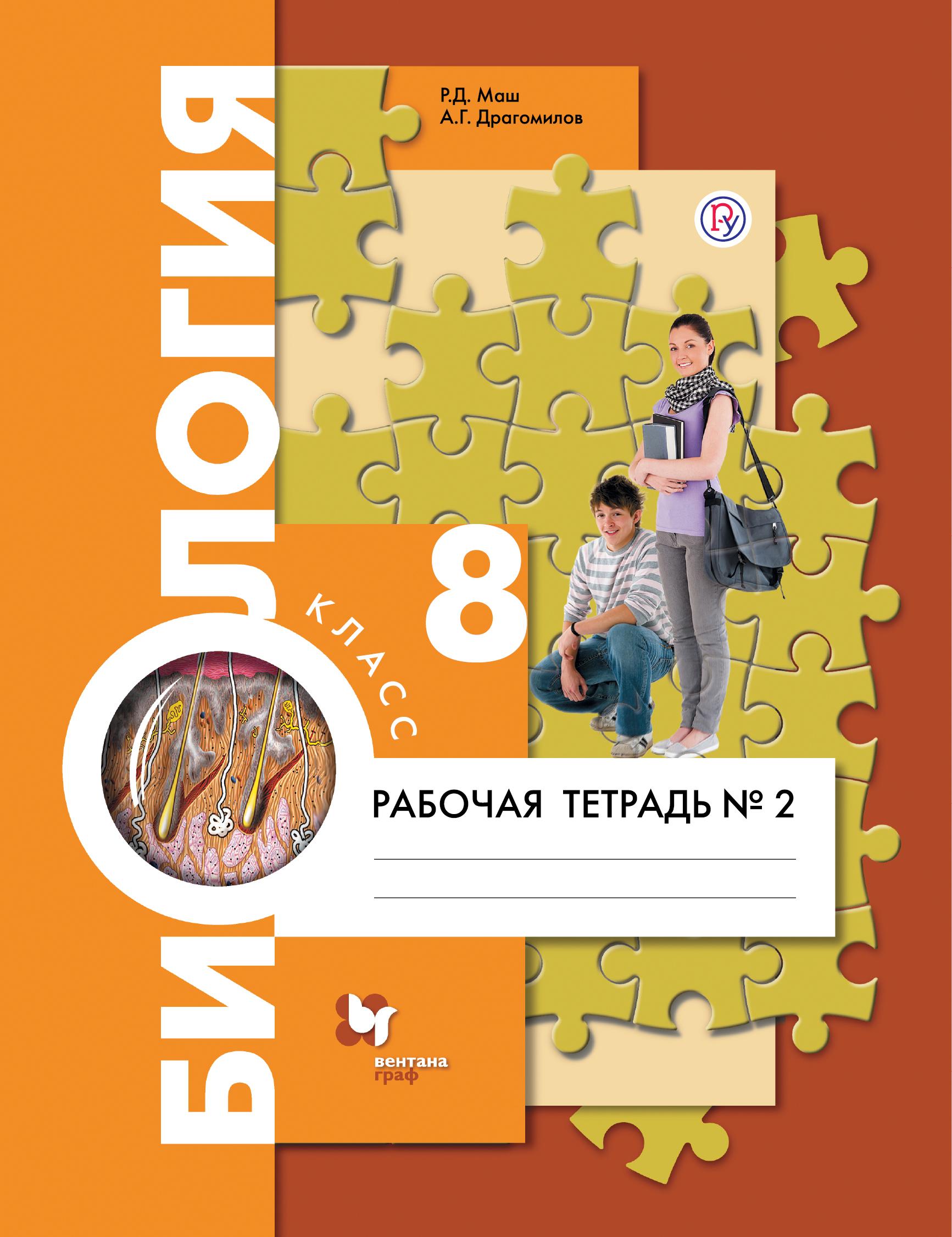 МашР.Д., ДрагомиловА.Г. Биология. 8класс. Рабочая тетрадь №2.