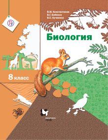 Линия УМК Пономаревой. Биология (Линейная) (5-9)
