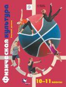 МатвеевА.П., ПалеховаЕ.С. - Физическая культура. 10-11классы. Учебник' обложка книги