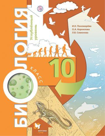 Биология. 10 класс. Углубленный уровень. Учебник ПономареваИ.Н., КорниловаО.А., СимоноваЛ.В.