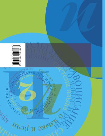 Русский язык. 8 класс. Учебник (с приложением) ШмелевА.Д., ФлоренскаяЭ.А., КустоваГ.И., СавчукЛ.О., ШмелеваЕ.Я. Под ред. ШмелеваА.Д.