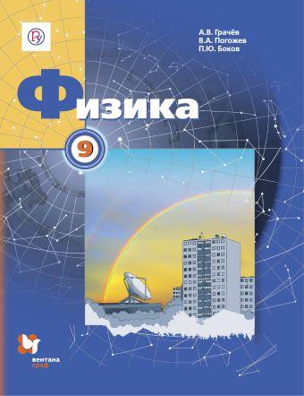 Физика. 9класс. Учебник. ГрачевА.В., ПогожевВ.А., БоковП.Ю.