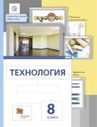 Сасова И.А., Леонтьев А.В., Капустин В.С. - Технология. 8класс. Учебник.' обложка книги