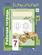 ТищенкоА.Т., БуглаеваН.А. - Технология. Индустриальные технологии. 7класс. Рабочая тетрадь.' обложка книги
