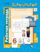 ТищенкоА.Т., БуглаеваН.А. - Технология. Индустриальные технологии. 6класс. Рабочая тетрадь' обложка книги
