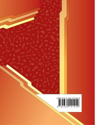 Геометрия. 7класс. Методическое пособие. БуцкоЕ.В., МерзлякА.Г., ПолонскийВ.Б., ЯкирМ.С.