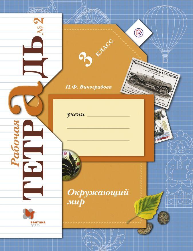 ВиноградоваН.Ф. - Окружающий мир. 3класс. Рабочая тетрадь №2. обложка книги