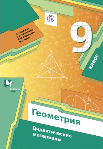 Геометрия. 9класс. Дидактические материалы. МерзлякА.Г., ПолонскийВ.Б., РабиновичЕ.М., ЯкирМ.С.