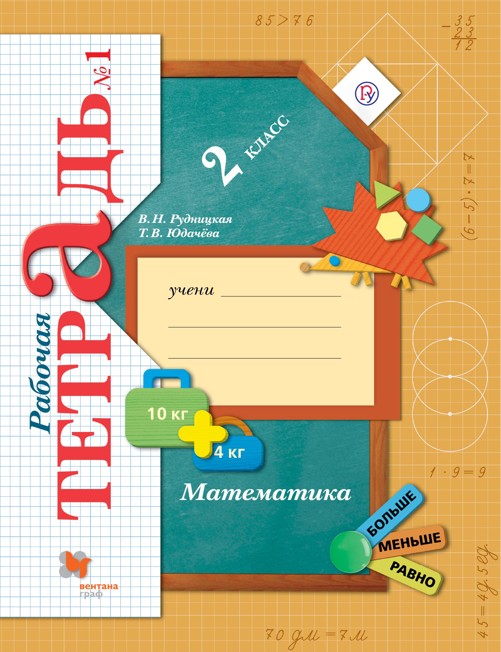 Математика. 2кл. Рабочая тетрадь №1. Изд.4