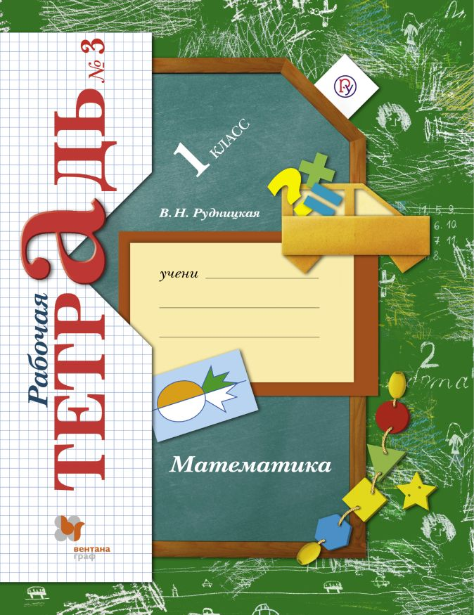 РудницкаяВ.Н. - Математика. 1класс. Рабочая тетрадь №3. обложка книги