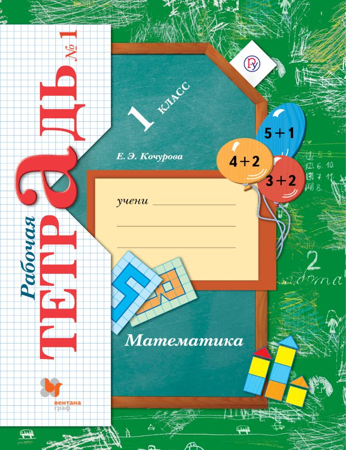 КочуроваЕ.Э. - Математика. 1класс. Рабочая тетрадь №1. обложка книги