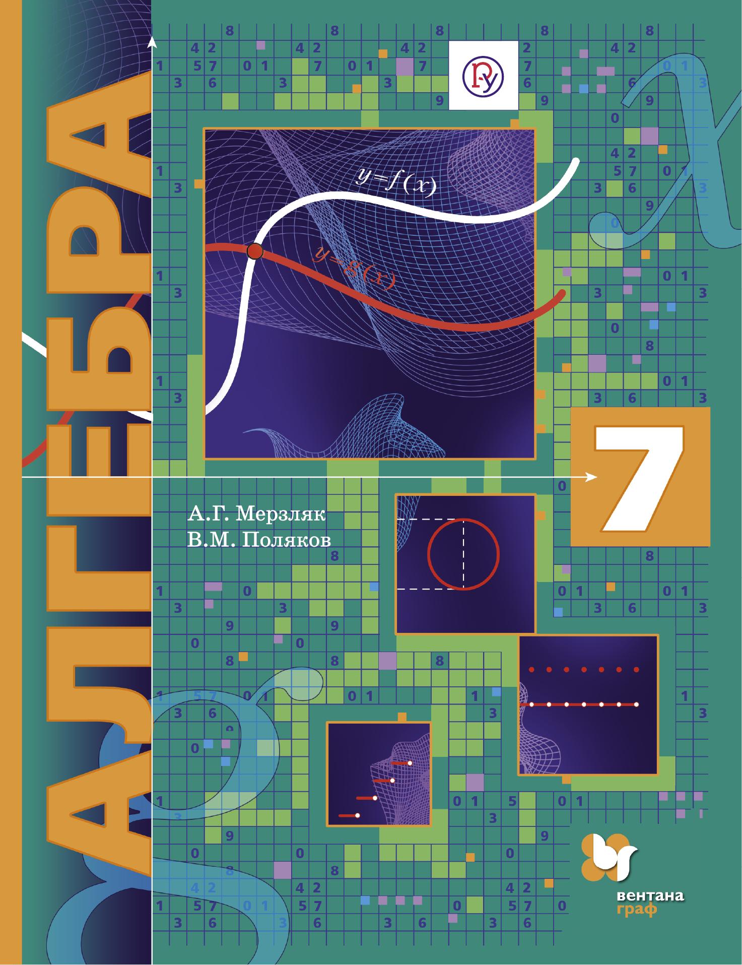 МерзлякА.Г., Поляков В.М. Алгебра (углубленное изучение). 7класс. Учебник.