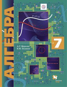 Линия УМК Полякова. Алгебра (7-9) (У)