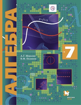 Алгебра (углубленное изучение). 7класс. Учебник. Мерзляк А.Г., Поляков В.М.