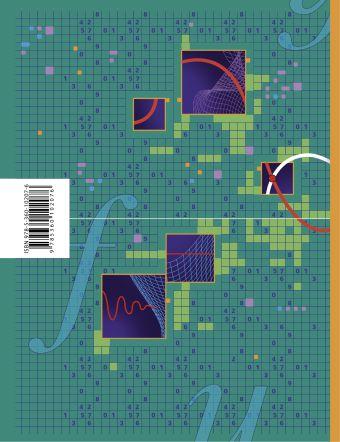 Алгебра (углубленное изучение). 7класс. Учебник. МерзлякА.Г., Поляков В.М.