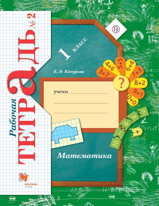 КочуроваЕ.Э. - Математика. 1класс. Рабочая тетрадь №2. обложка книги