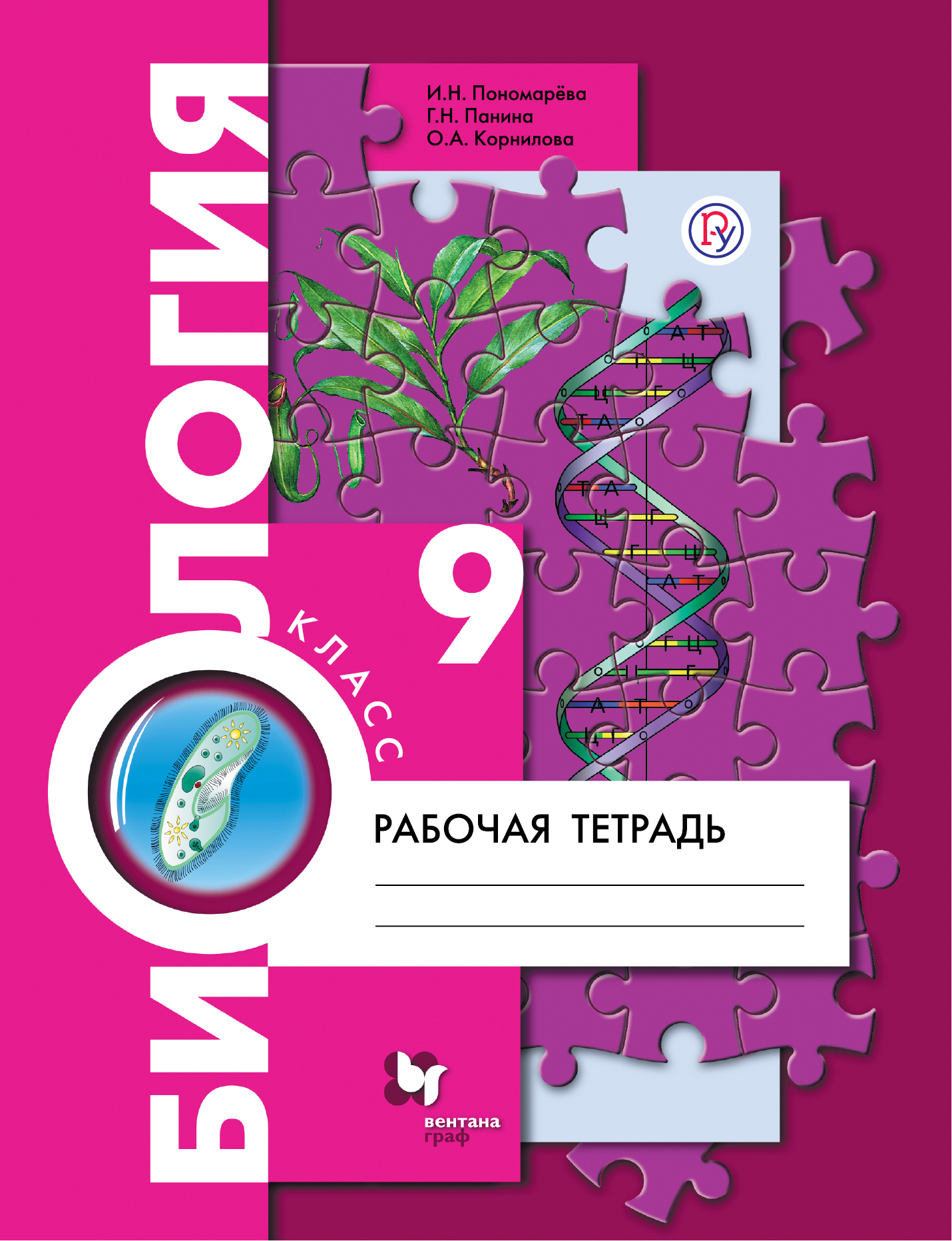 Пономарева И.Н., Панина Г.Н., Корнилова О.А. Биология. 9класс. Рабочая тетрадь.