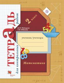Линия УМК Рудницкой. Математика (1-4)