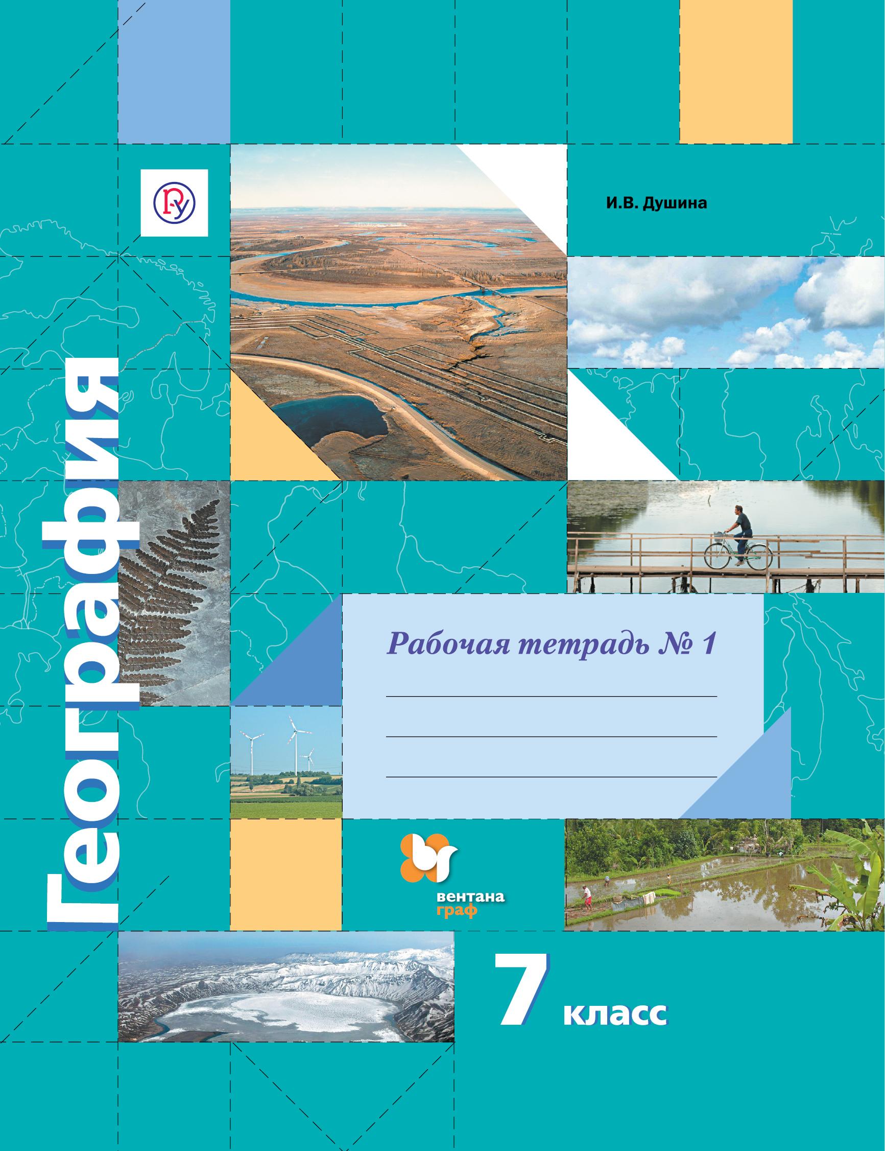 ДушинаИ.В. География. 7класс. Рабочая тетрадь №1 а г цыганенко аудиокурсы по географии 7 класс