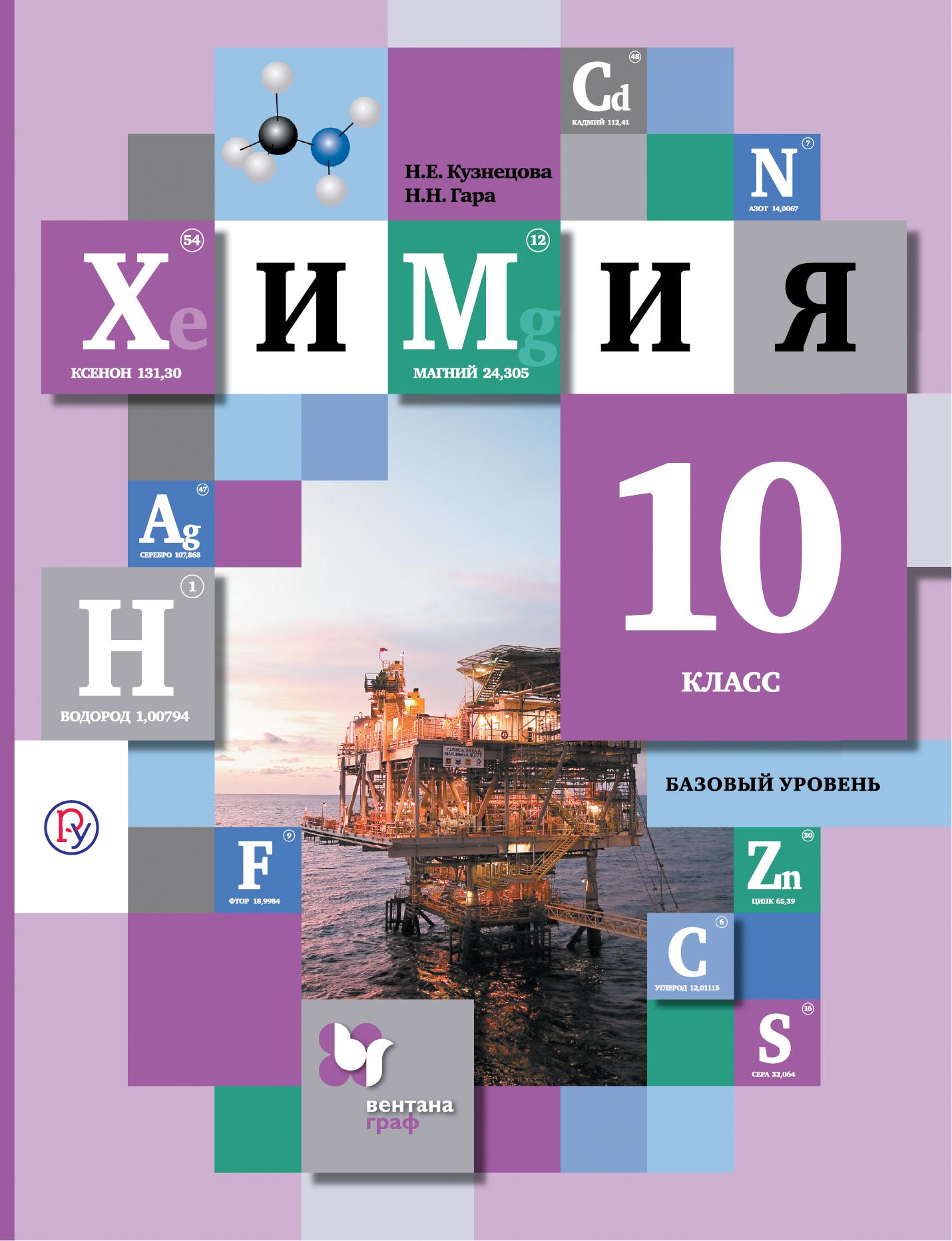 КузнецоваН.Е., ГараН.Н. Химия. Базовый уровень. 10кл. Учебник.
