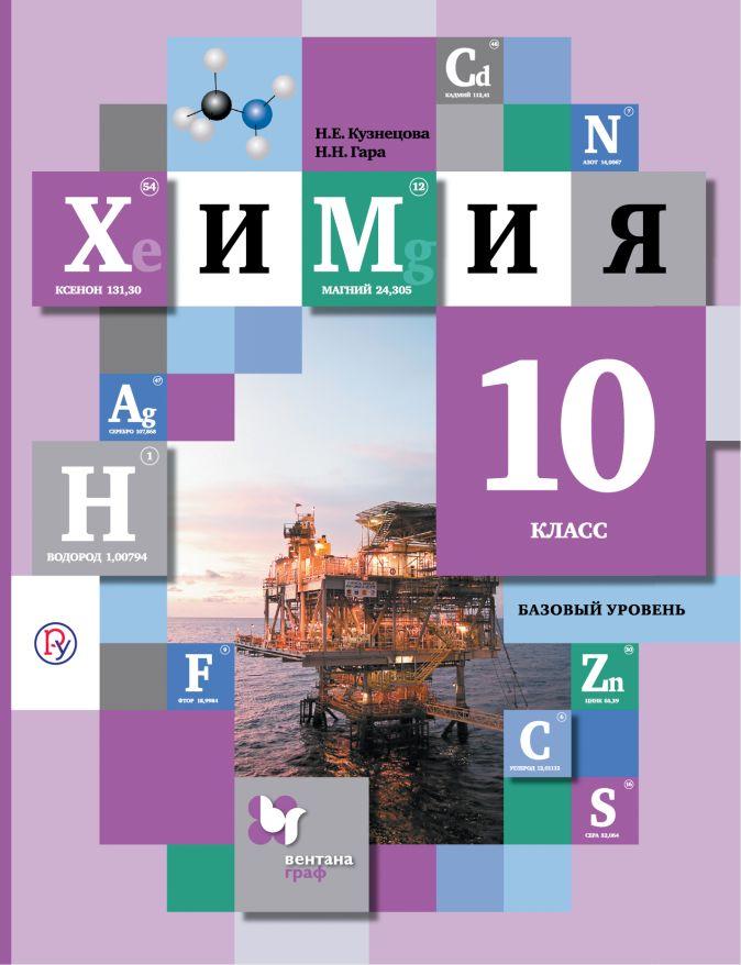 Химия. Базовый уровень. 10кл. Учебник. КузнецоваН.Е., ГараН.Н.