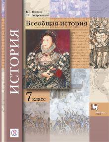 Линия УМК Мясникова. Всеобщая история (5-10)