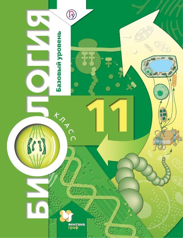Биология. Базовый уровень. 11кл. Учебник. Корнилова О.А., Лощилина Т.Е., Ижевский П.В.