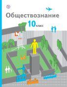 Соболева О.Б., Барабанов В.В., Кошкина С.Г. - Обществознание. Базовый уровень. 10класс. Учебник.' обложка книги