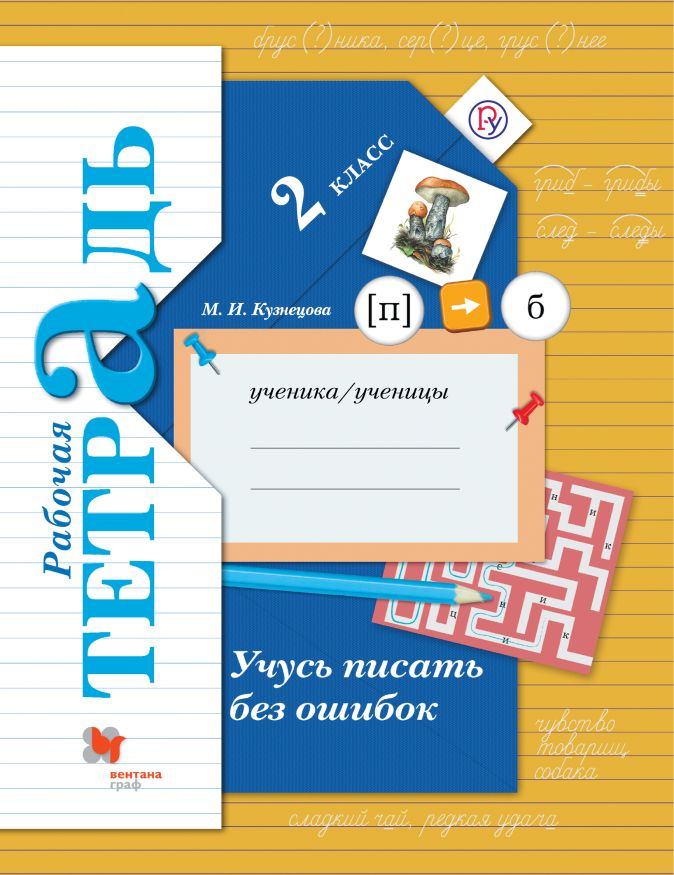 КузнецоваМ.И. - Учусь писать без ошибок. 2класс. Рабочая тетрадь. обложка книги