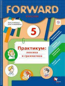 """Линия УМК Вербицкой. Английский язык """"Forward"""" (5-9)"""