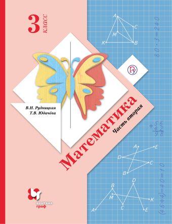 Математика. 3кл. Учебник Ч.2. РудницкаяВ.Н., ЮдачеваТ.В.