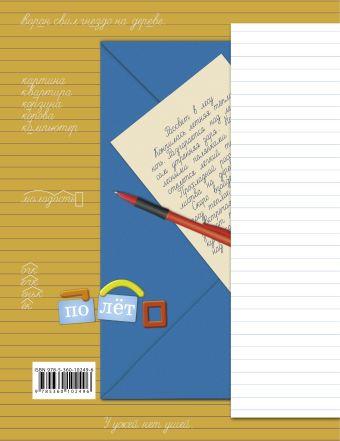 Пишем грамотно. 2класс. Рабочая тетрадь №2. КузнецоваМ.И.