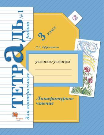 Литературное чтение. 3 класс. Тетрадь для контрольных работ № 1. Ефросинина Л.А.
