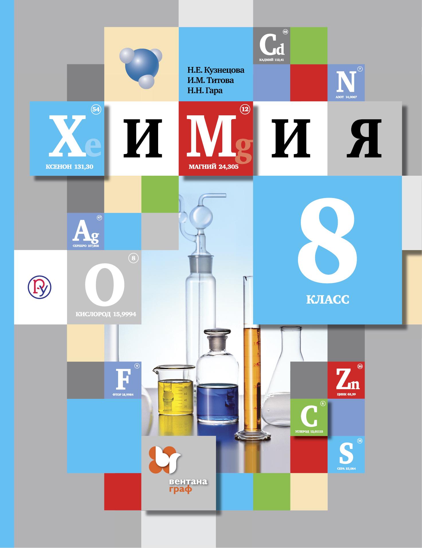 КузнецоваН.Е., ТитоваИ.М., ГараН.Н. Химия. 8класс. Учебник