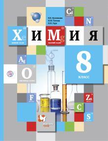 Линия УМК Кузнецовой. Химия (8-9)
