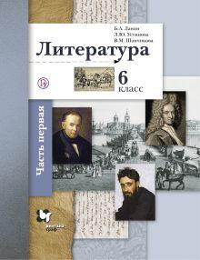 Литература. 6кл. Учебник Ч.1. Изд.3