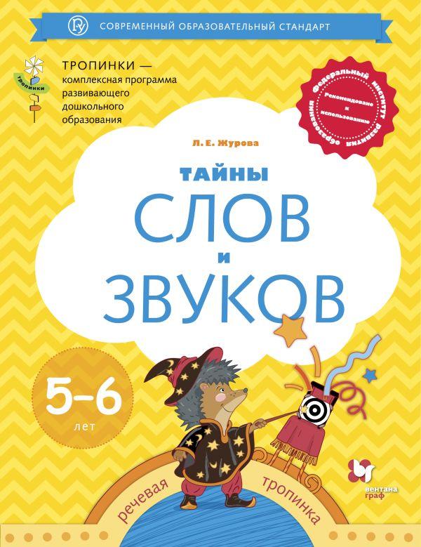 Тайны слов и звуков. Для детей 5-6 лет. Рабочая тетрадь.