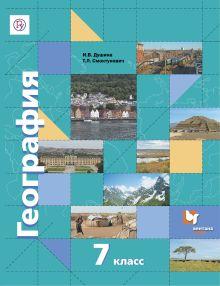 География. 7кл. Учебник.