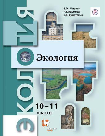 Экология. Базовый уровень. 10-11класс. Учебник. МиркинБ.М., НаумоваЛ.Г., СуматохинС.В.