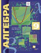 Алгебра (углубленное изучение). 9 класс. Учебник.