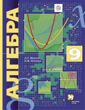 Алгебра (углубленное изучение). 9класс. Учебник. Изд.1 МерзлякА.Г., Поляков В.М.