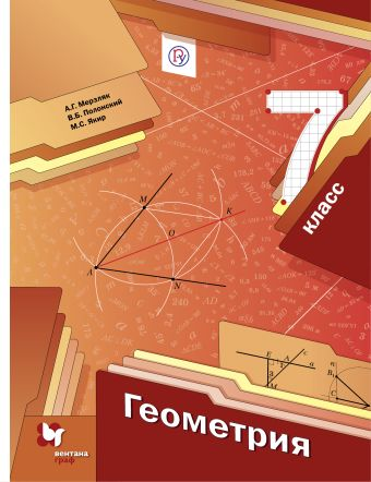 Геометрия. 7класс. Учебник МерзлякА.Г., ПолонскийВ.Б., ЯкирМ.С.