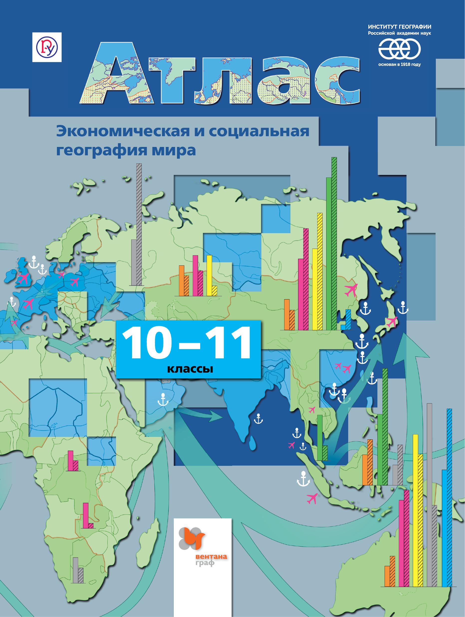 БахчиеваО.А. География. Экономическая и социальная география мира. 10-11классы. Атлас цена
