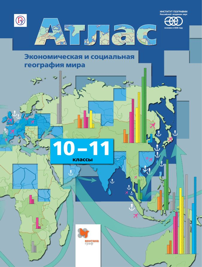 География. Экономическая и социальная география мира. 10-11классы. Атлас БахчиеваО.А.
