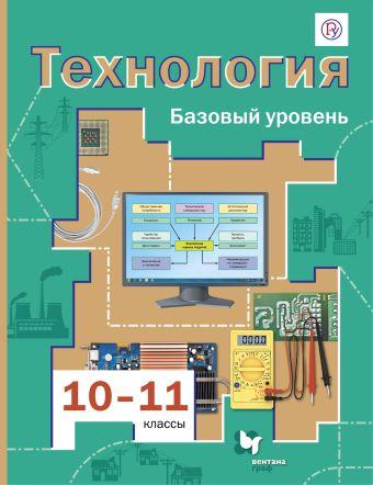Технология. Базовый уровень. 10-11классы. Учебник. СимоненкоВ.Д., ОчининО.П., МатяшН.В., ВиноградовД.В.